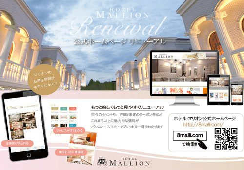 hotel-mallion/homepage-renewaled