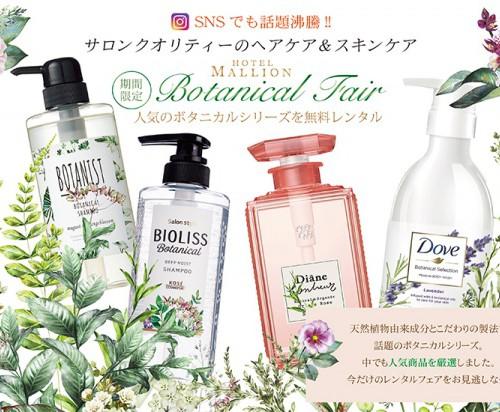 hotelmallion_botanical