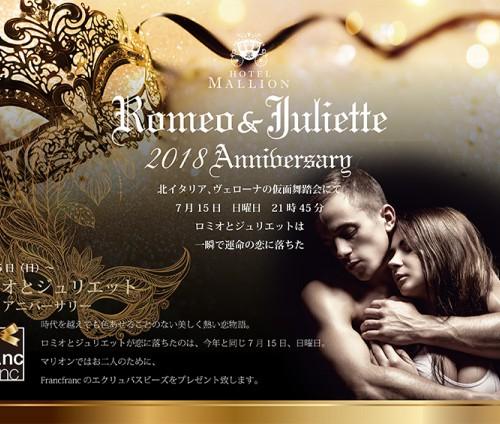 hotelmallion_romeo&juliette_event
